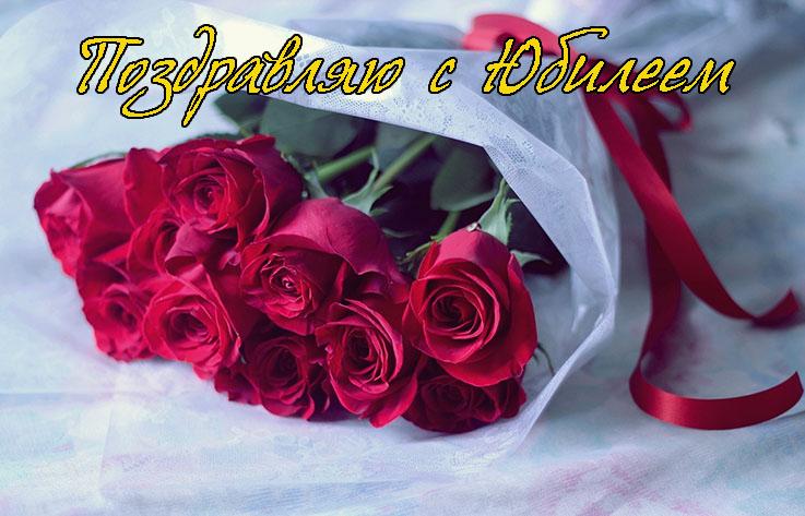Поздравление для друга прикольные с юбилеем
