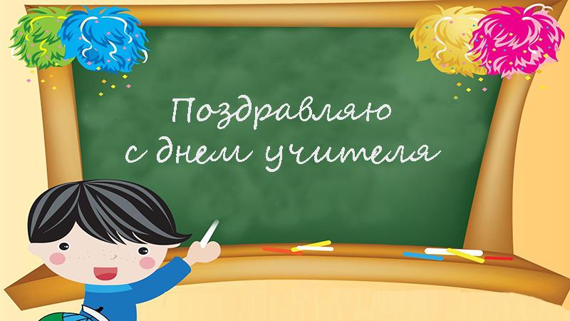 Учитель с учениками открытка 564