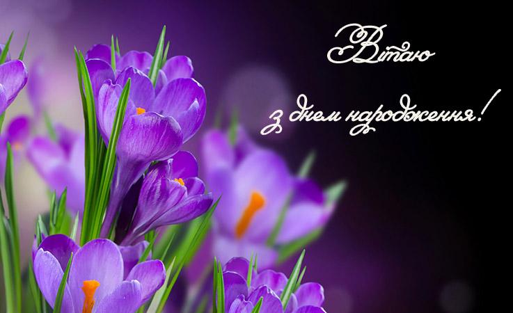 Поздравления с днем рожденья женщине на украинском 892