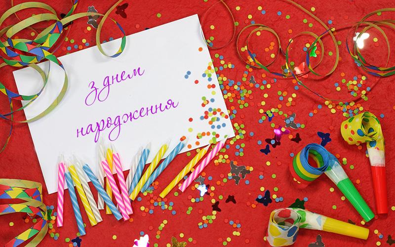 Вітання з днем народження: день народження хлопець