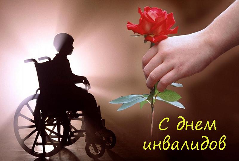 Поздравление детей с днем инвалида