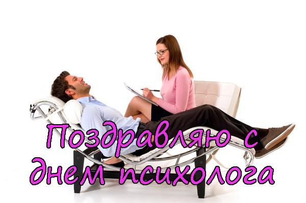 http://www.pozdravlenye.com/imgru/denpsihologa.jpg